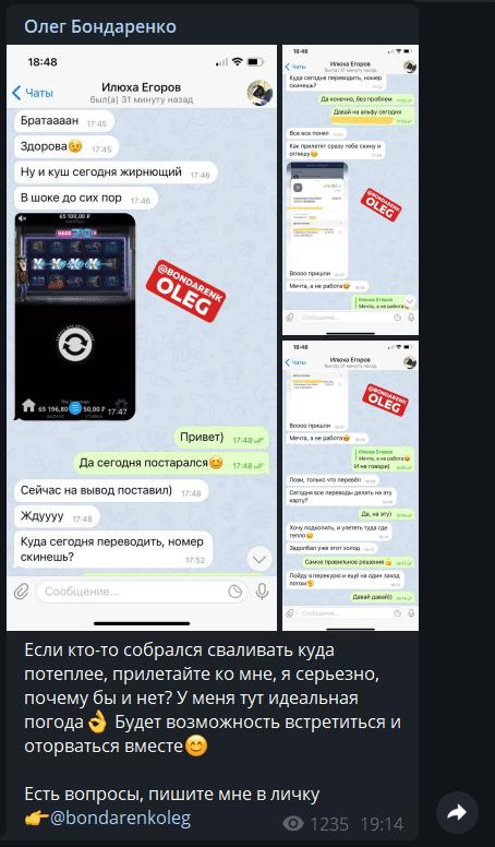 олег бондаренко и отзывы о нем