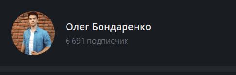 Олег бондаренко в телеграмме