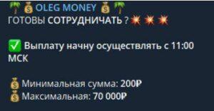 oleg money стоимость