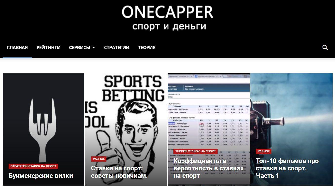 Главная страница сайта Александра Золотухина(проект Onecapper.ru)