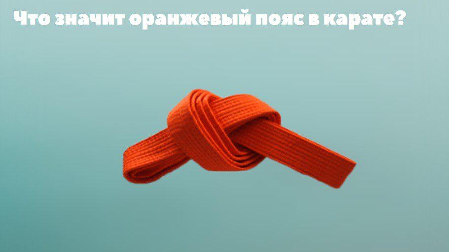 оранжевый пояс в карате