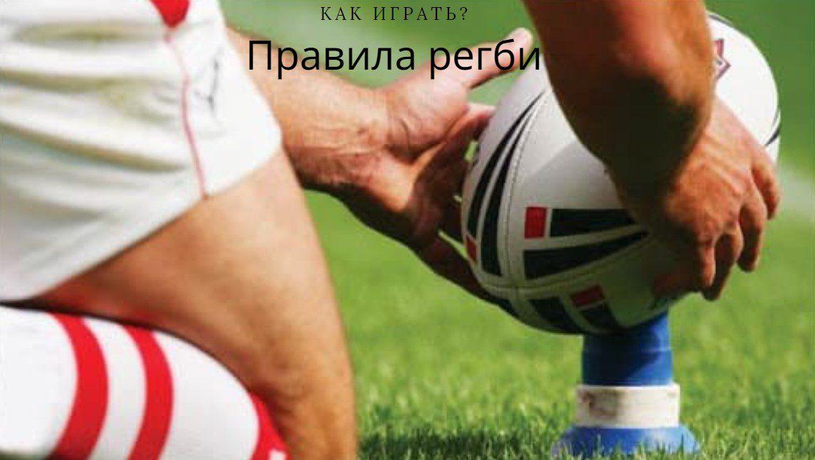 правила регби