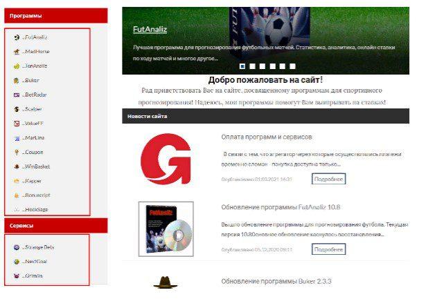 pronosa обзор сайта