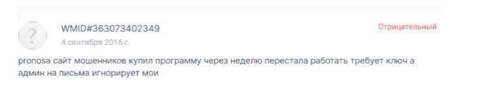 pronosa отзыв