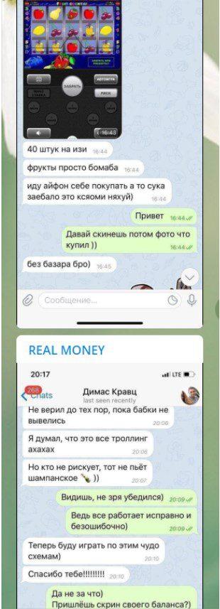 real money переписки с клиентами