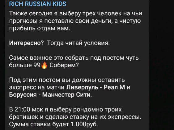 rich russian kids анонс