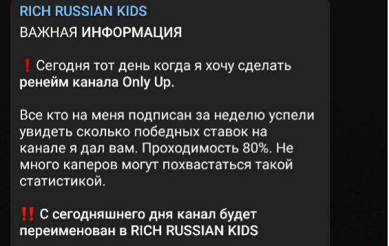 rich russian kids смена нейма
