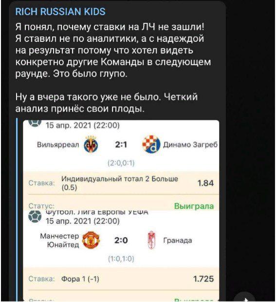 rich russian kids ставка