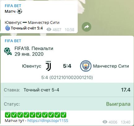 Прогноз от каппера FIFA Bet