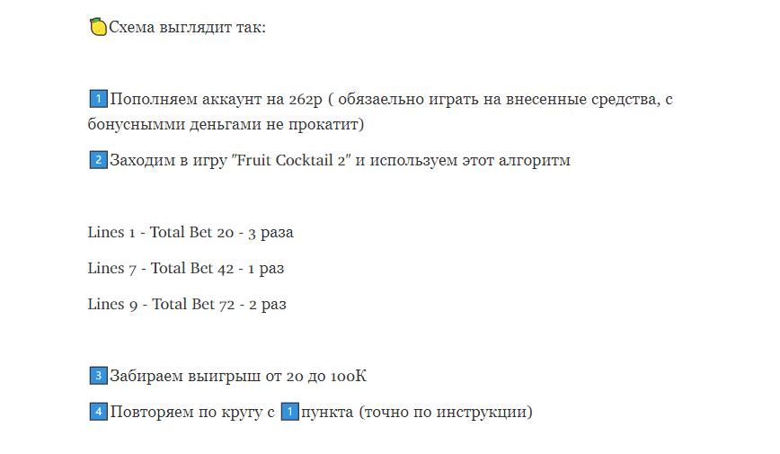Реальная схема обыгривания казино от телеграм канала Денежный мешок