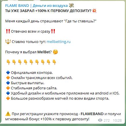 Реклама БК в телеграм канале Flame Band