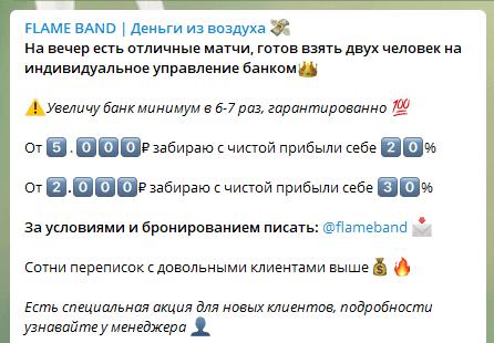 Ценовая политика в телеграм канале Flame Band