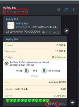 rolling bet подписчики