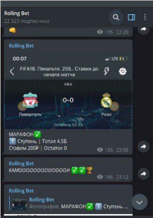 rolling bet ставка
