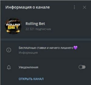 rolling bet телеграмм канал