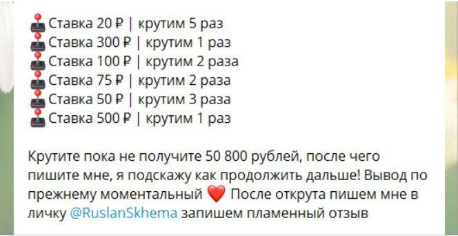 руслан приватный канал цены