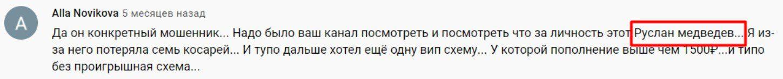 руслан приватный канал комментарии пользователей