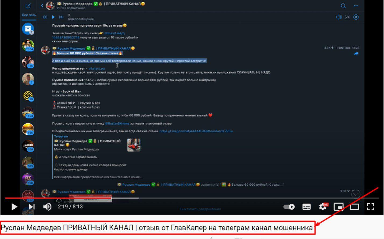 руслан приватный канал отзывы