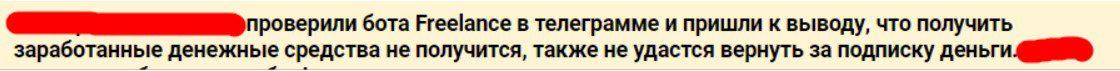 руссфриланс заключение