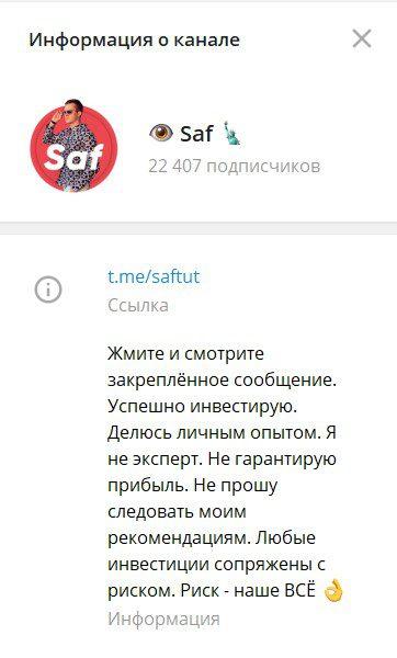 saf информация о канале