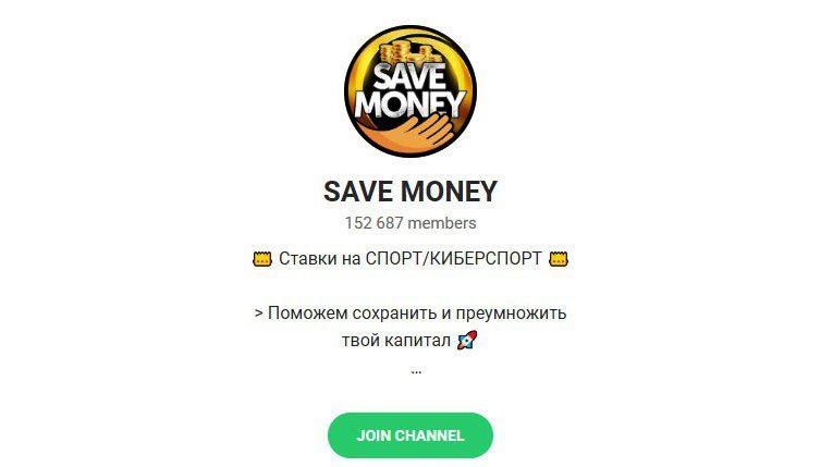Телеграм канал Save Money(Сейв Мани)