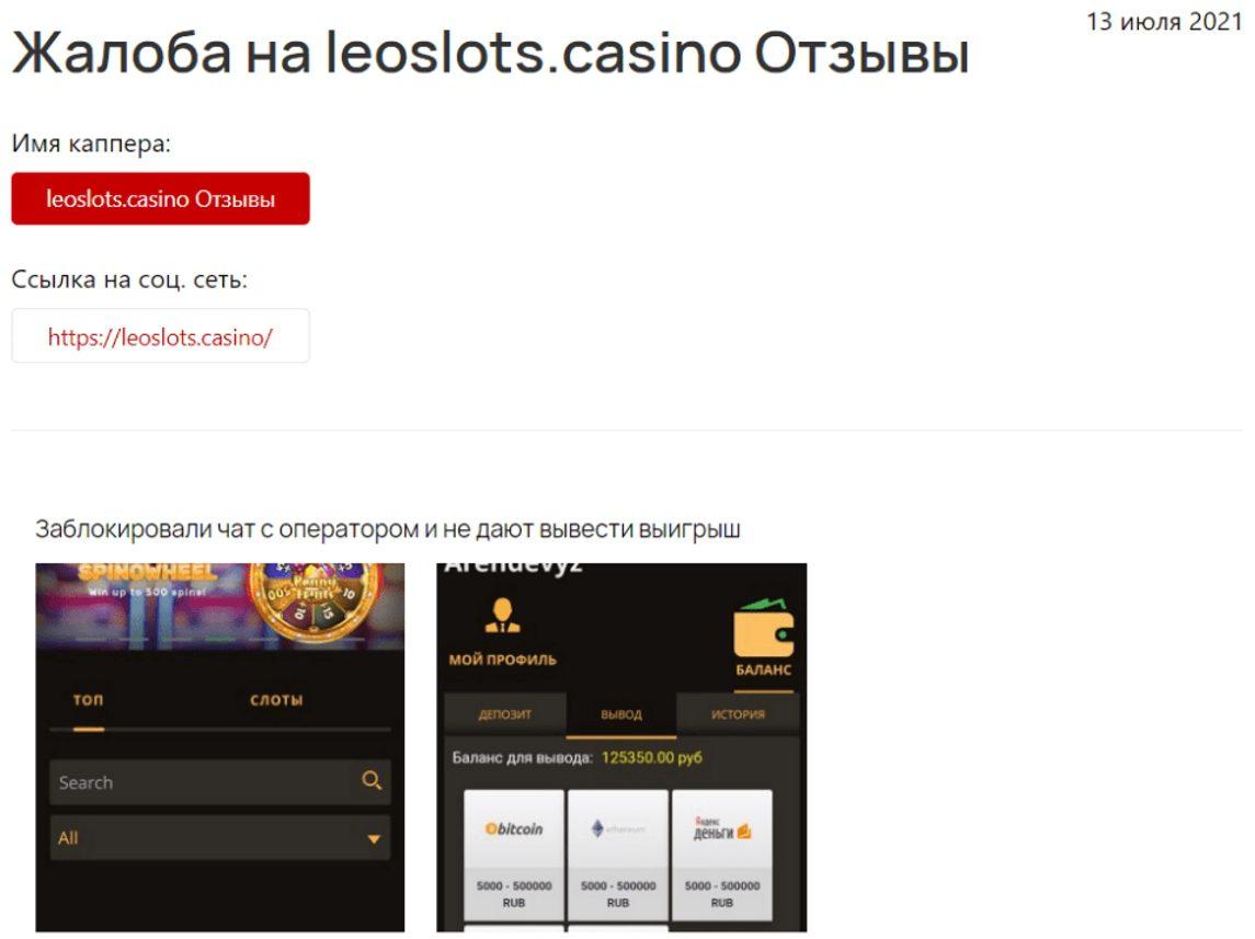 Отзывы о Leo Slots Casino