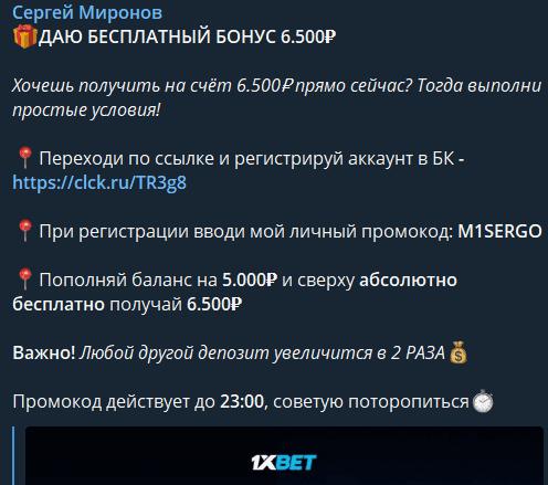 Сергей Миронов принцип работы