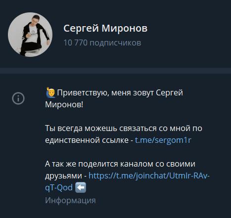 Сергей Миронов в телеграмм