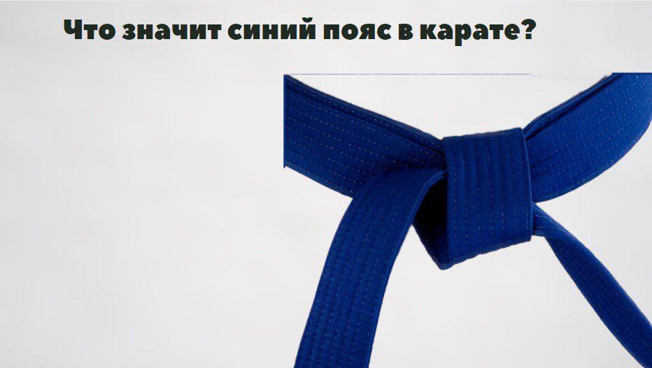 синий пояс в карате