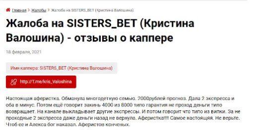sisters bet жалоба