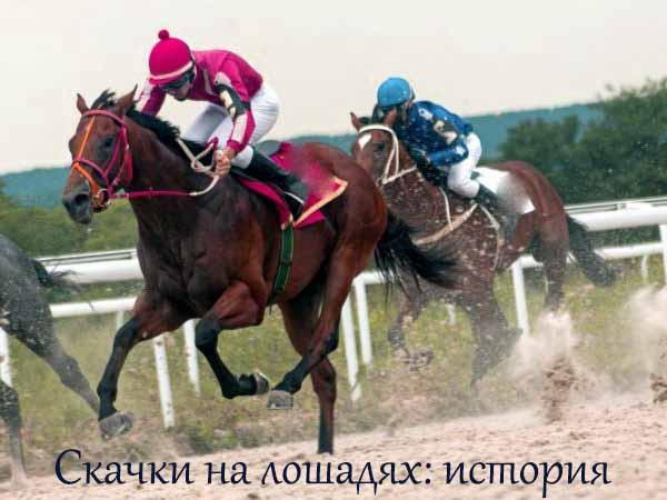 скачки на лошадях с чего все начиналось