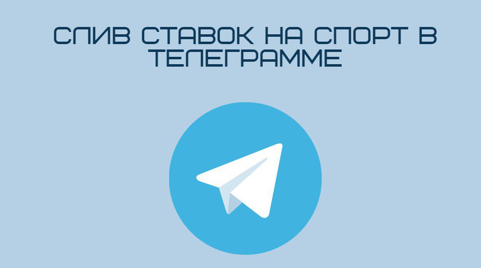 слив ставок на спорт в телеграмме