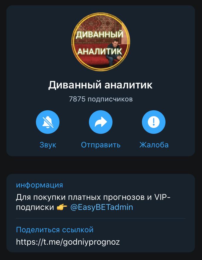 Телеграм канал Диванный Аналитик