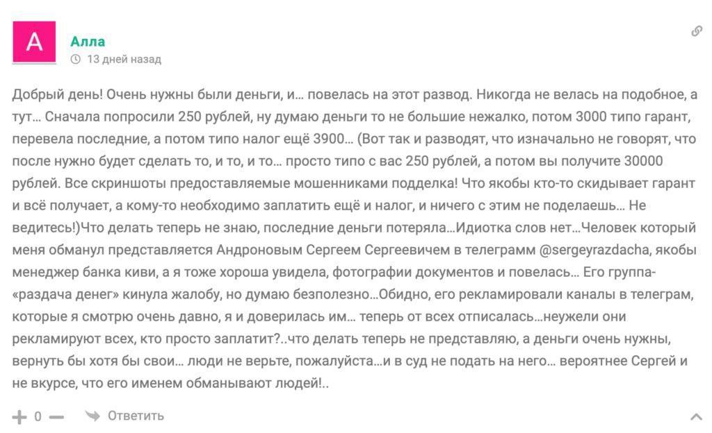 Отзывы о каппере Алексее Юдове