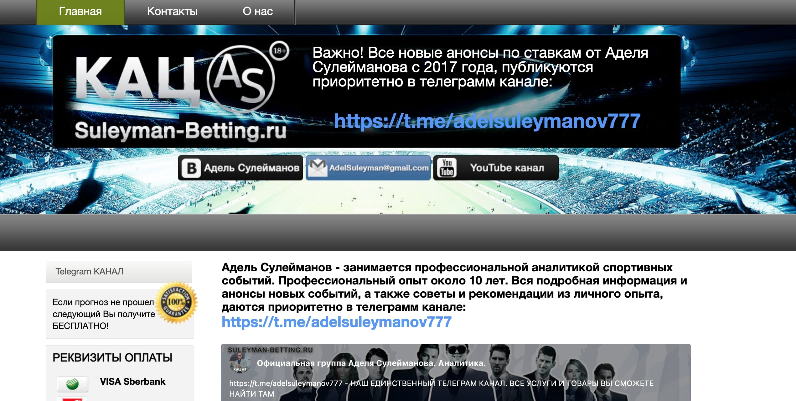 Главная страница сайта Suleyman Betting ru (Каппер Адель Сулейманов)