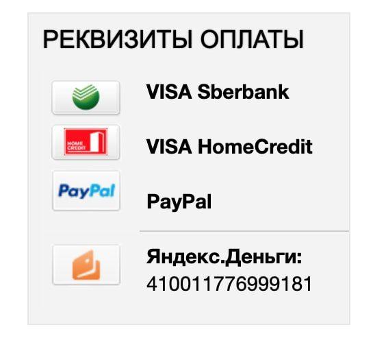 Способы оплаты на сайте Suleyman Betting ru (Каппер Адель Сулейманов)