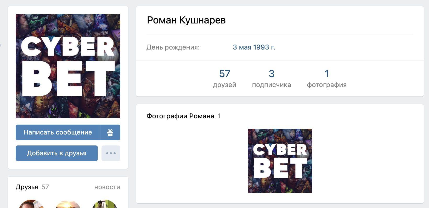 Страница админа каппера Cyberbet (Cyber bet)