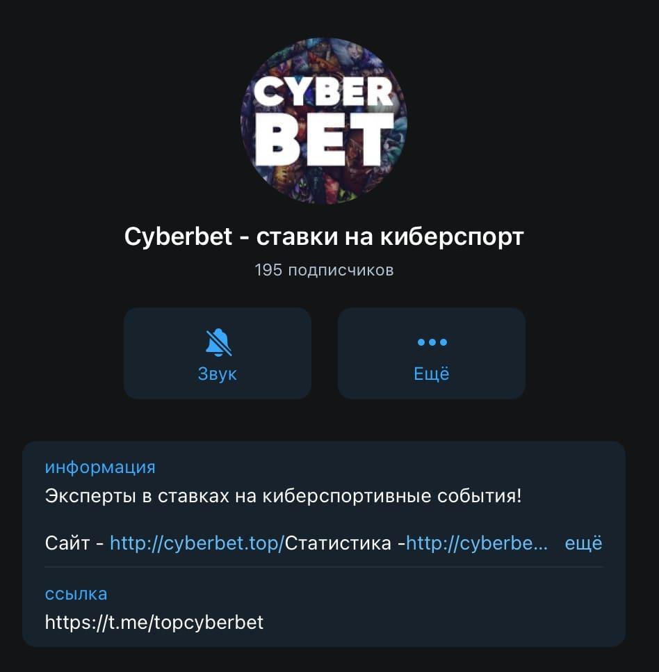 Телеграм канал каппера Cyberbet (Cyber bet)