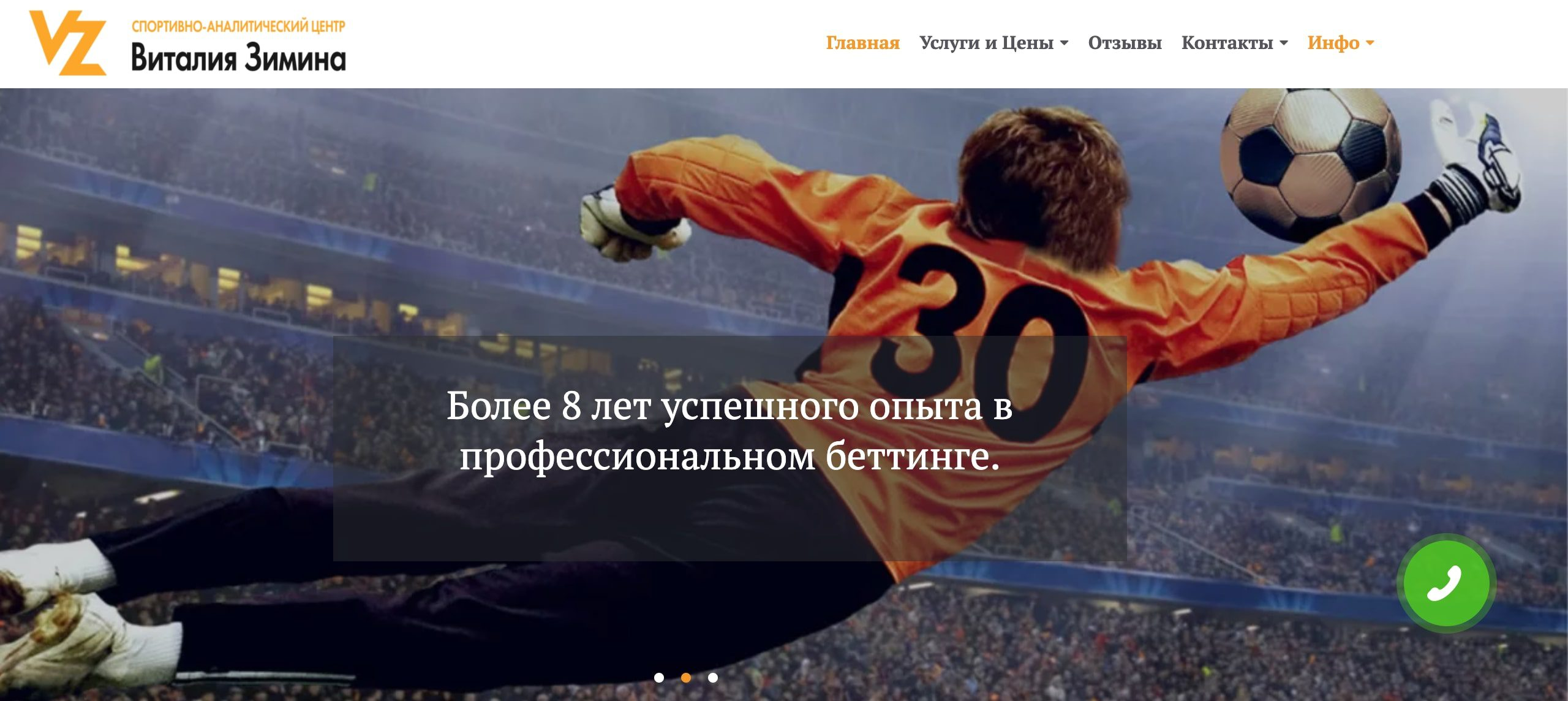 Главная страница каппера Виталия Зимина