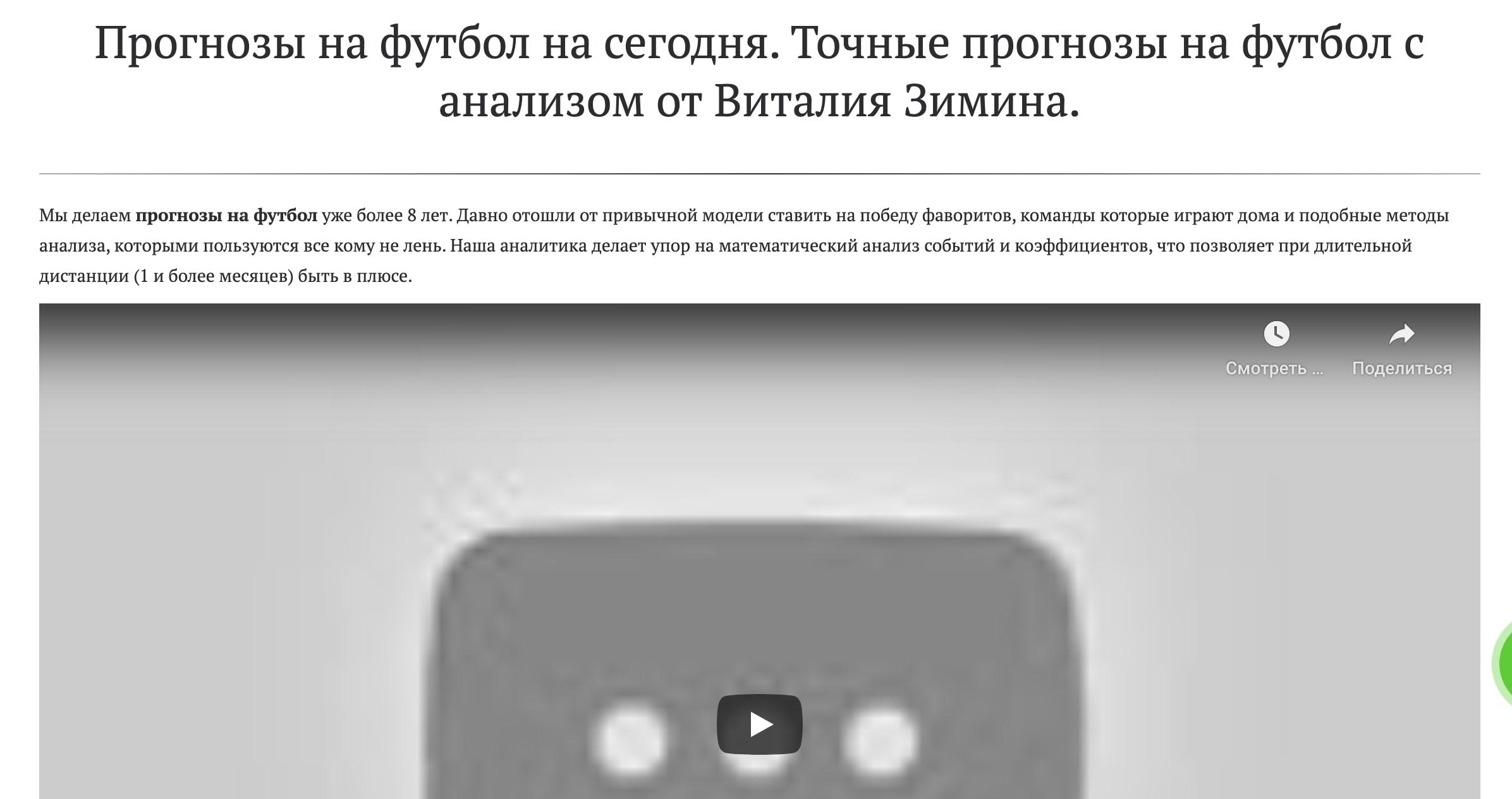 Прогнозы на футбол от каппера Виталия Зимина