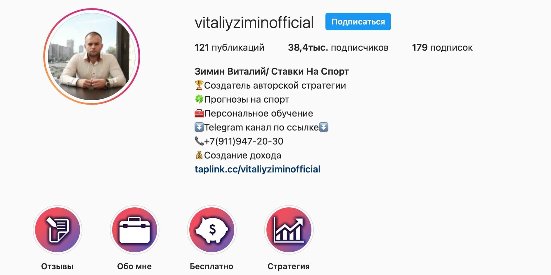Инстаграм аккаунт каппера Виталия Зимина