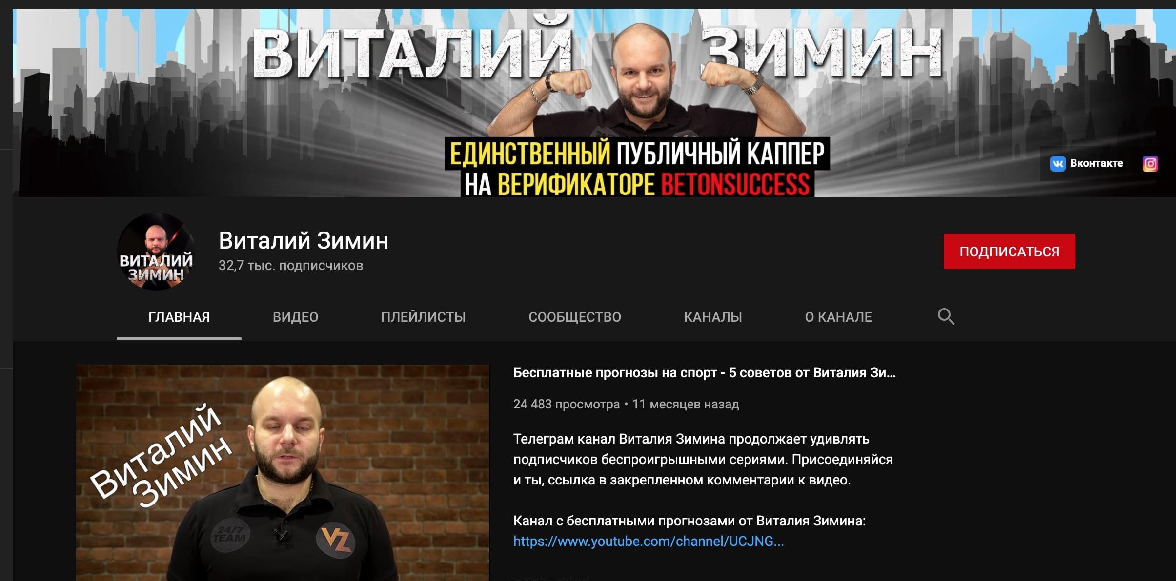 Ютуб канал каппера Виталия Зимина