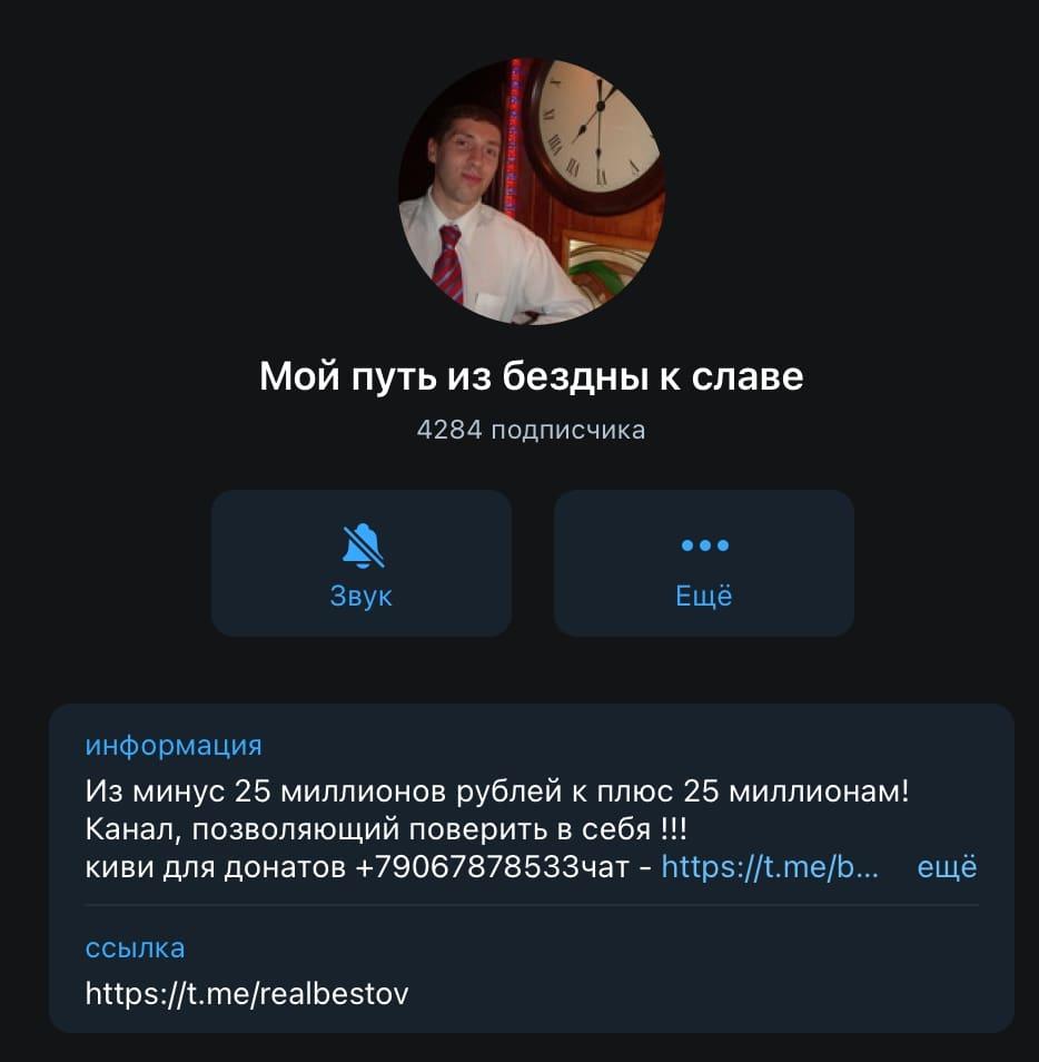 Телеграм канал проекта Мой путь из бездны к славе от каппера Сергея Бестова