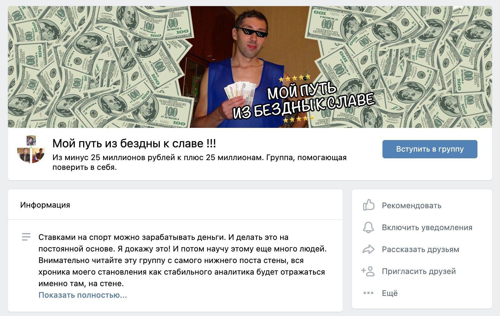Группа ВК проекта Мой путь из бездны к славе от каппера Сергея Бестова