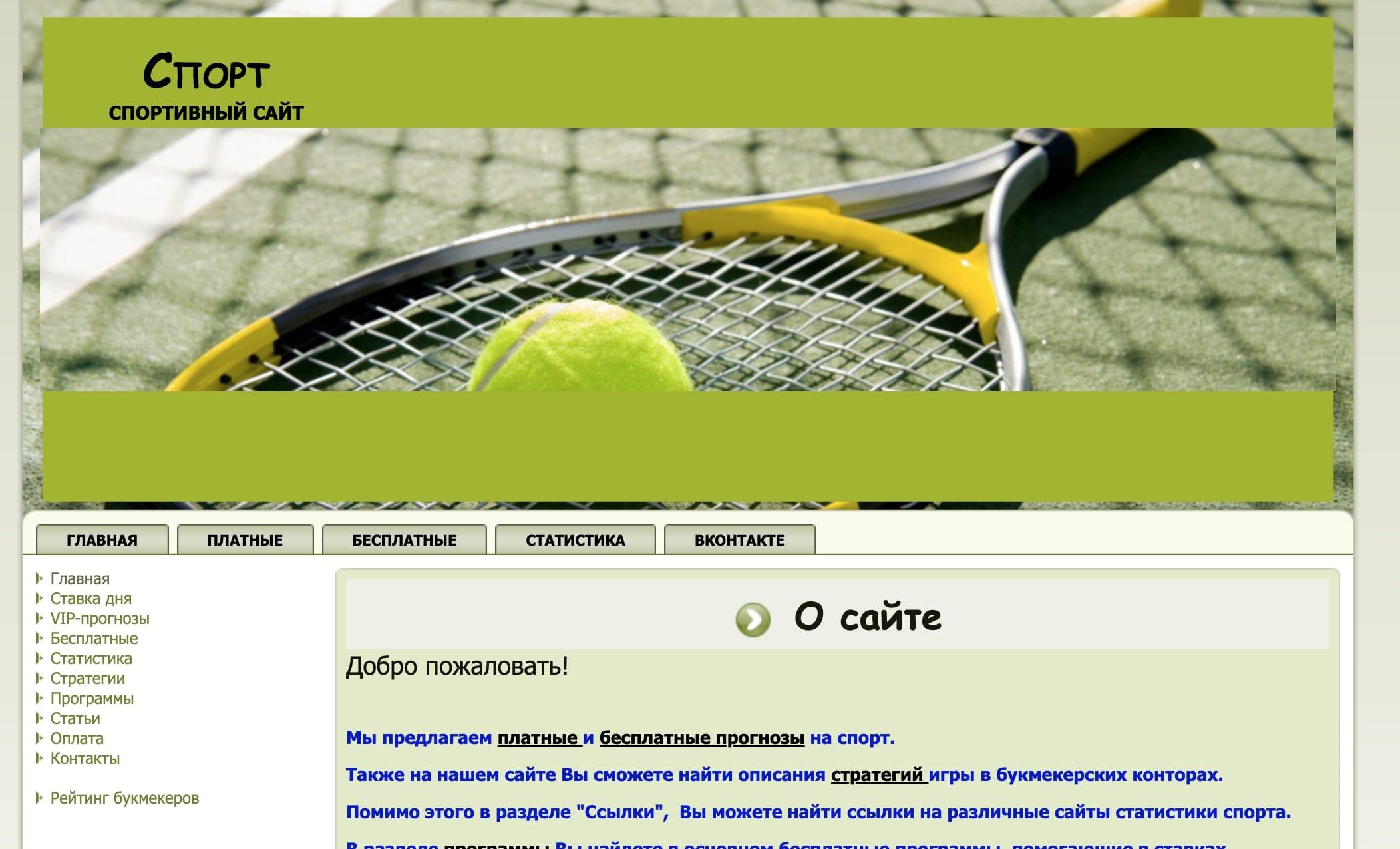 Сайт проекта brieftoto (Бриф ТОТО)
