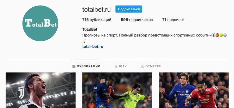 Инстаграм аккаунт каппера Total-Bet.ru