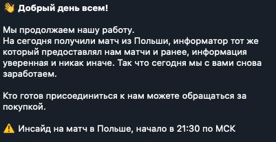 Анонс Матча в телеграмм Иван Васильевич