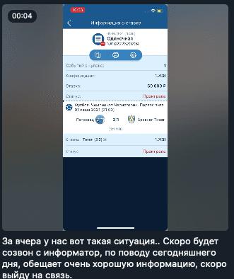 Отчеты по матчу в телеграмм канале