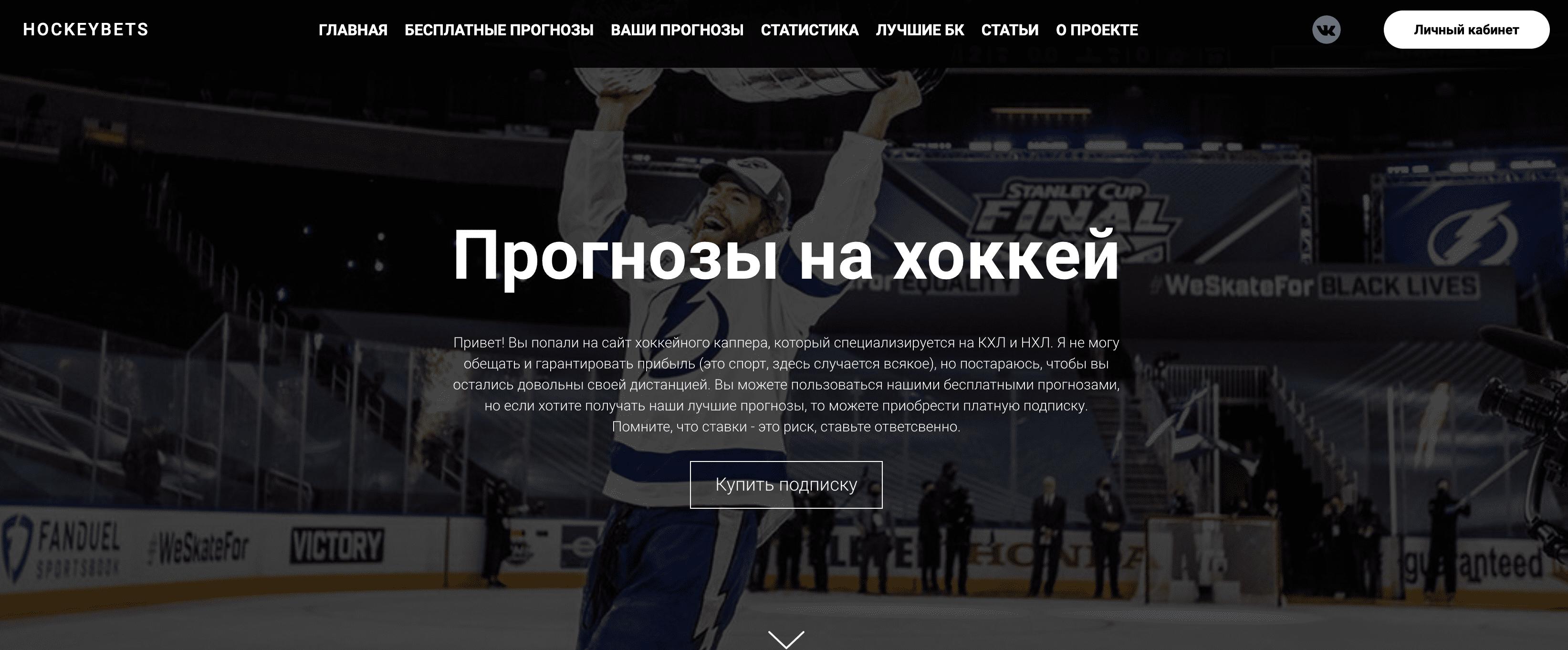 Главная страница сайта Данила Бодрова(проект Hockey bets)