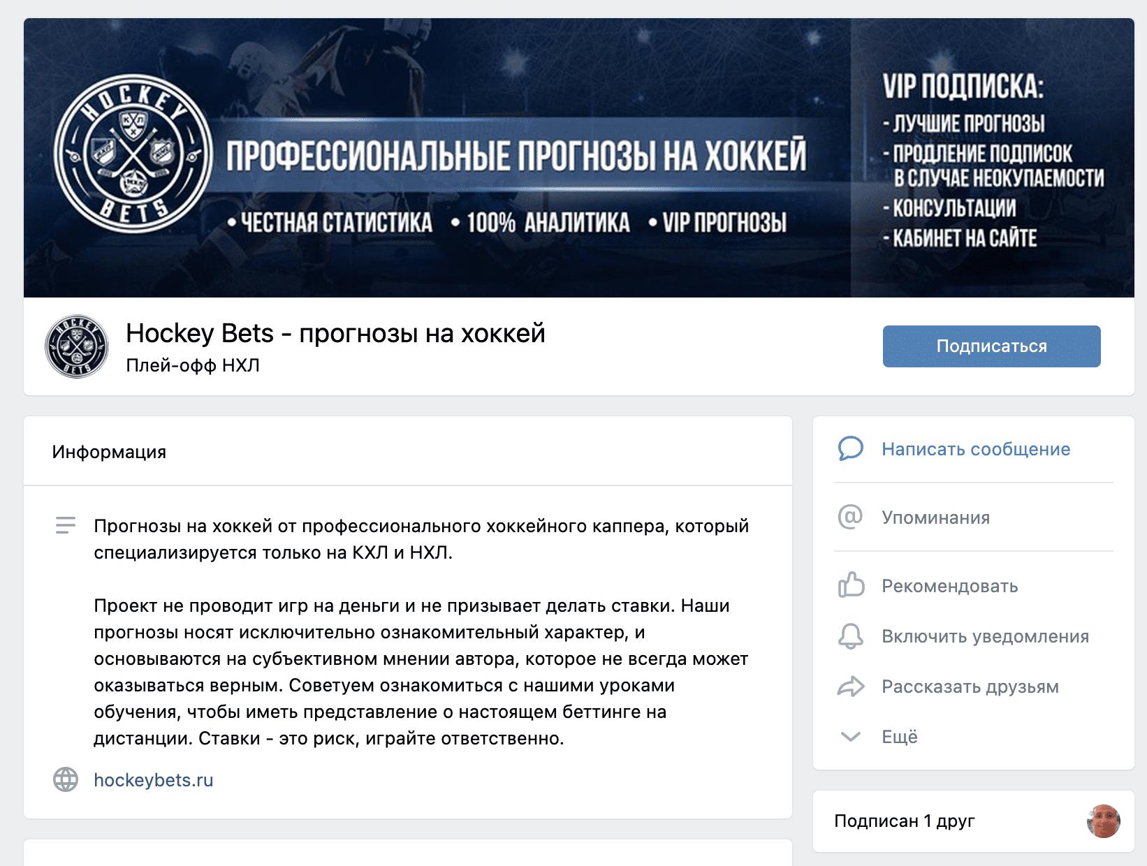 Группа ВК Данила Бодрова(проект Hockey bets)